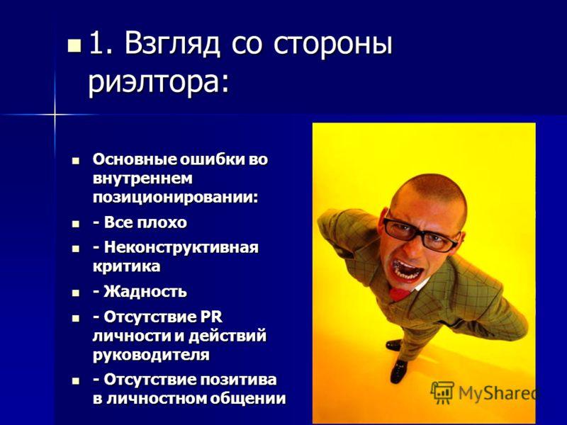 Основные ошибки во внутреннем позиционировании: Основные ошибки во внутреннем позиционировании: - Все плохо - Все плохо - Неконструктивная критика - Неконструктивная критика - Жадность - Жадность - Отсутствие PR личности и действий руководителя - Отс