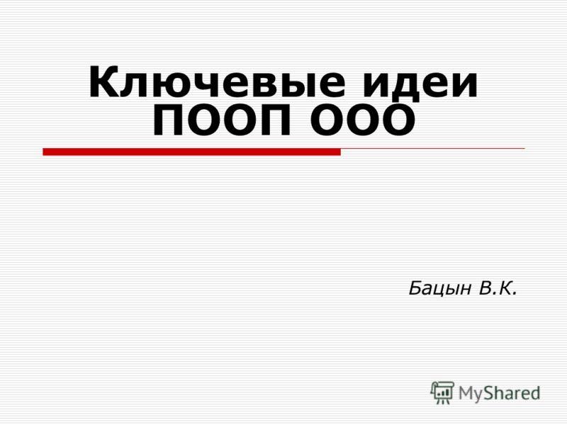 Ключевые идеи ПООП ООО Бацын В.К.