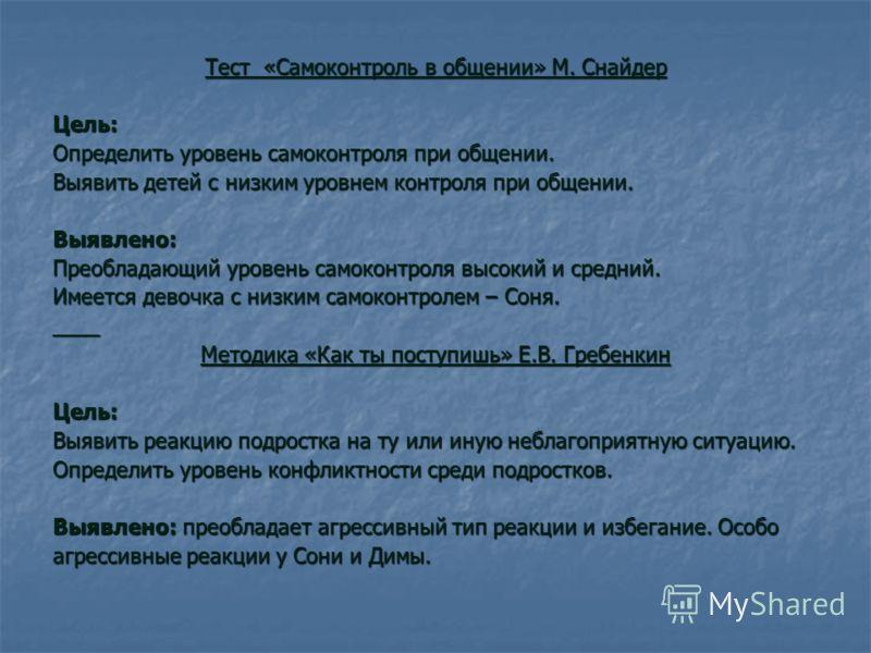 Тест «Самоконтроль в общении» М. Снайдер Цель: Определить уровень самоконтроля при общении. Выявить детей с низким уровнем контроля при общении. Выявлено: Преобладающий уровень самоконтроля высокий и средний. Имеется девочка с низким самоконтролем –