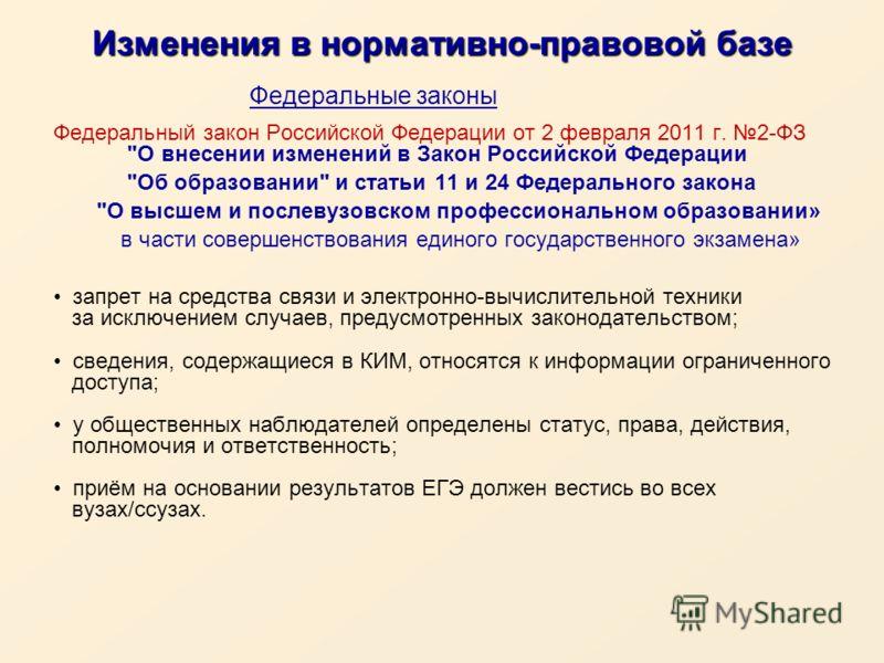 Изменения в нормативно-правовой базе Федеральные законы Федеральный закон Российской Федерации от 2 февраля 2011 г. 2-ФЗ