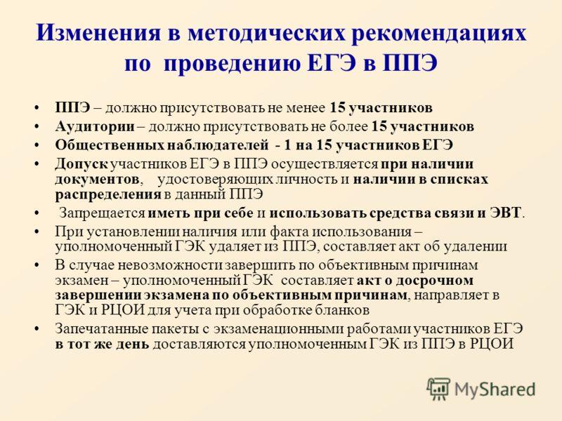 Изменения в методических рекомендациях по проведению ЕГЭ в ППЭ ППЭ – должно присутствовать не менее 15 участников Аудитории – должно присутствовать не более 15 участников Общественных наблюдателей - 1 на 15 участников ЕГЭ Допуск участников ЕГЭ в ППЭ