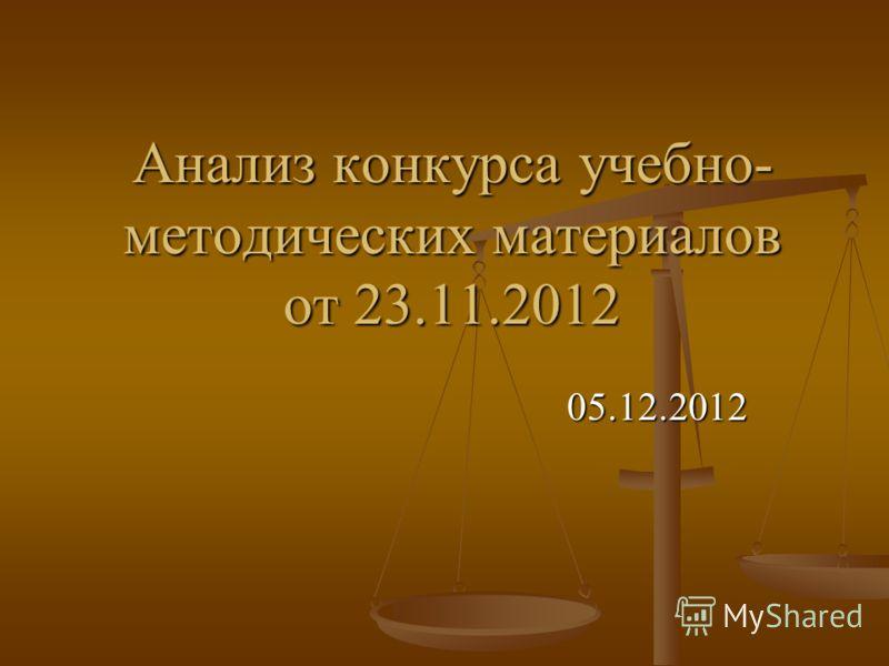 Анализ конкурса учебно- методических материалов от 23.11.2012 05.12.2012