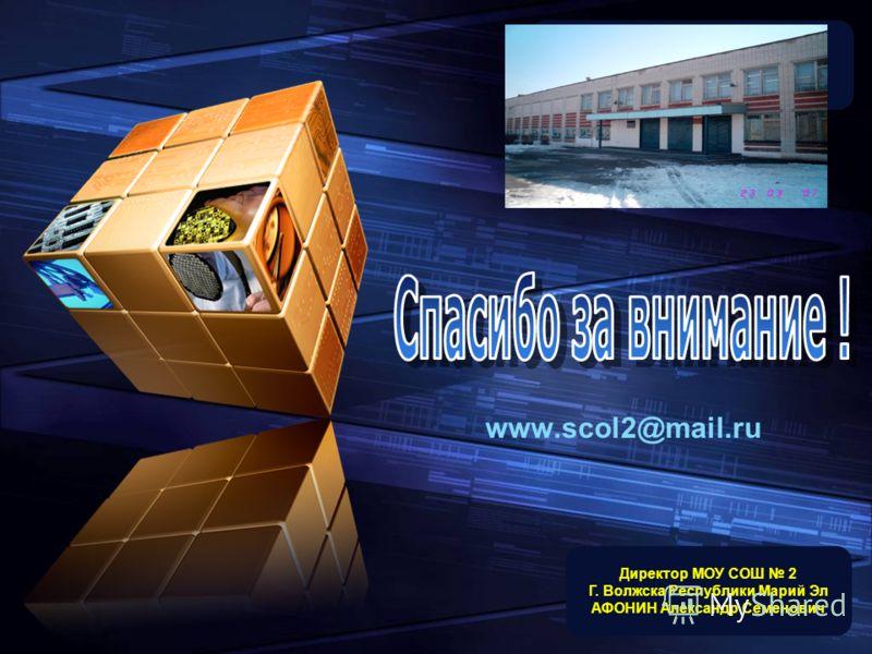 LOGO Add your company slogan www.scol2@mail.ru Директор МОУ СОШ 2 Г. Волжска Республики Марий Эл АФОНИН Александр Семенович