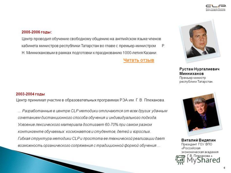 4 2003-2004 годы Центр принимал участие в образовательных программах РЭА им. Г. В. Плеханова. Виталий Видяпин Президент ГОУ ВПО «Российская экономическая академия им. Г.В. Плеханова.» 2005-2006 годы: Центр проводил обучение свободному общению на англ