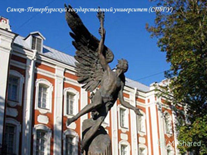 Санкт- Петербургский государственный университет (СПбГУ)