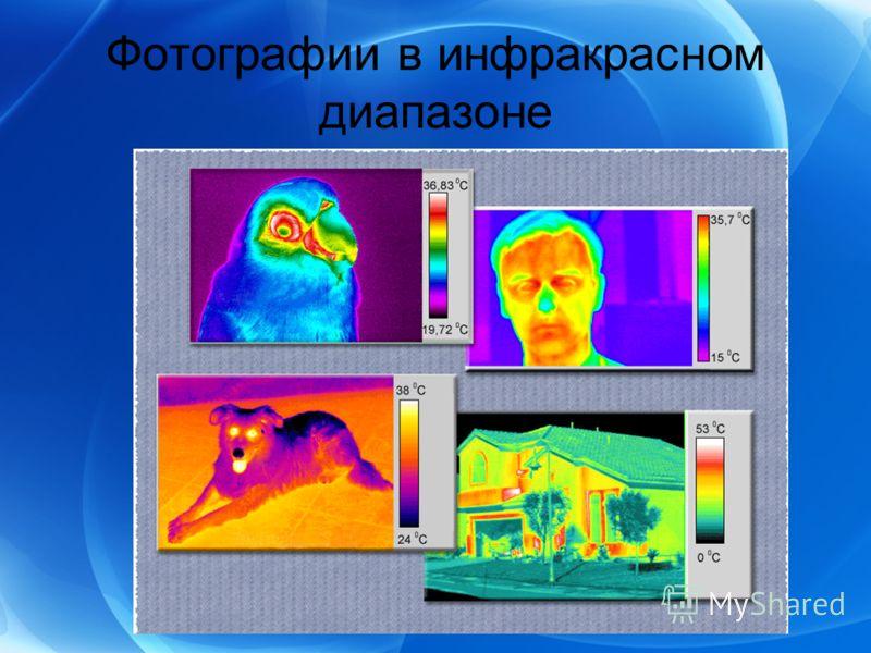 Фотографии в инфракрасном диапазоне