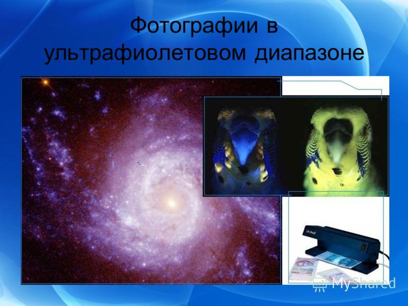 Фотографии в ультрафиолетовом диапазоне