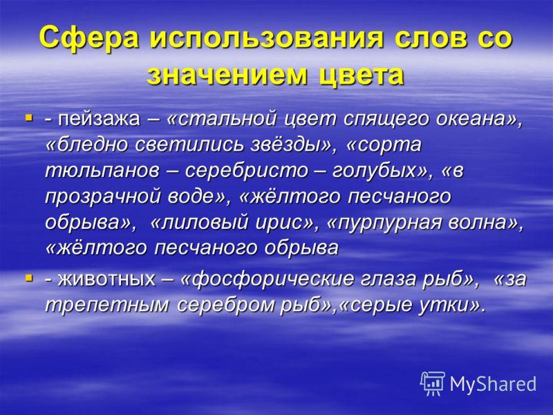 - пейзажа – «стальной цвет спящего океана», «бледно светились звёзды», «сорта тюльпанов – серебристо – голубых», «в прозрачной воде», «жёлтого песчаного обрыва», «лиловый ирис», «пурпурная волна», «жёлтого песчаного обрыва - животных – «фосфорические