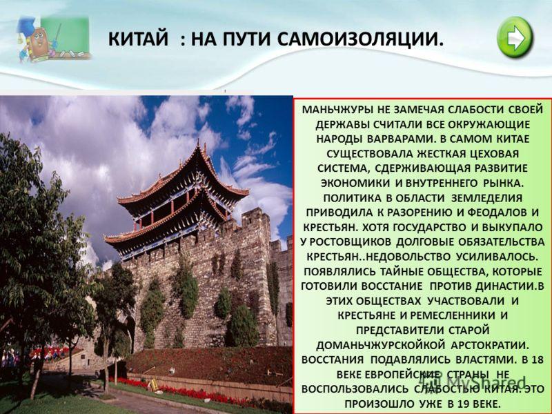 БРИТАНСКОЕ ЗАВОЕВАНИЕ ИНДИИ. evg3097@mail.ru В НАЧАЛЕ 18 ВЕКА ИНДИЯ РАСПАЛАСЬ НА ДЕСЯТКИ ГОСУДАРСТВ, ЧТО ОБЛЕГЧИЛО АНГЛИИ И ФРАНЦИИ ЗАВОЕВАНИЕ В 17 ВЕКЕ В ПОРТОВЫХ ГОРОДАХ ИНДИИ ВОЗНИКЛИ ФАКТОРИИ ( ТОРГОВЫЕ КОНТОРЫ) ПОРТУГАЛЬЦЕВ, ГОЛЛАНДЦЕВ, ФРАНЦУЗО