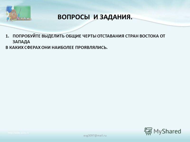 КИТАЙ : НА ПУТИ САМОИЗОЛЯЦИИ. evg3097@mail.ru КИТАЙ В КОНЦЕ 18 ВЕКА ОКАЗАЛСЯ ПОД ВЛАСТЬЮ МАНЬЧЖУР. ОНИ ЗАПРЕТИЛИ СМЕШАННЫЕ БРАКИ, ВВЕЛИ СТРОЖАЙШУЮ ЦЕНЗУРУ. ГОНЕНЮ ПРЕСЛЕДОВАЛИСЬ МЫСЛИТЕЛИ, ВЫСКАЗЫВАЮЩИЕ МЫСЛИ, СХОЖИЕ С ЕВРОПЕЙСКИМИ ПРОСВЕТИТЕЛЯМИ. ДИ