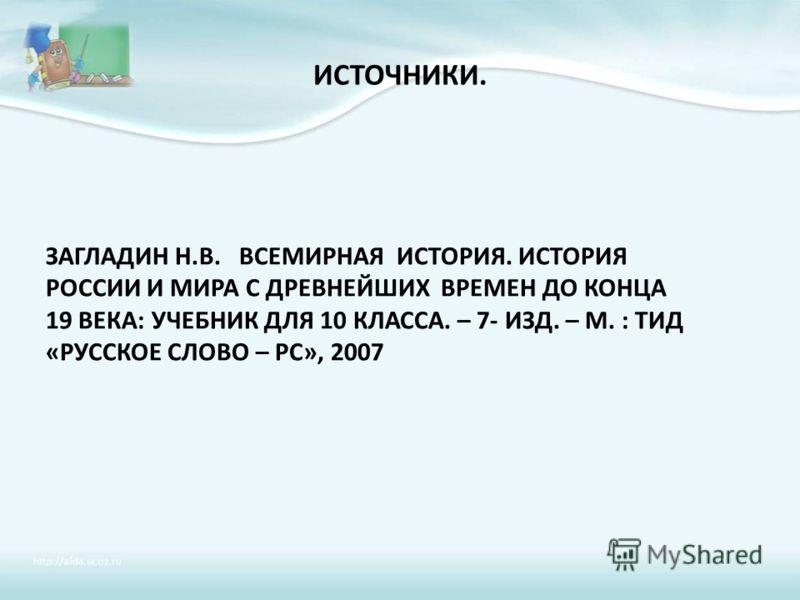 ВОПРОСЫ И ЗАДАНИЯ. evg3097@mail.ru 1.ПОПРОБУЙТЕ ВЫДЕЛИТЬ ОБЩИЕ ЧЕРТЫ ОТСТАВАНИЯ СТРАН ВОСТОКА ОТ ЗАПАДА В КАКИХ СФЕРАХ ОНИ НАИБОЛЕЕ ПРОЯВЛЯЛИСЬ.