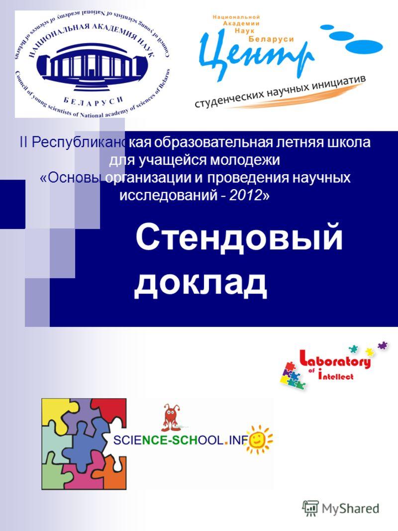 Стендовый доклад II Республиканская образовательная летняя школа для учащейся молодежи «Основы организации и проведения научных исследований - 2012»
