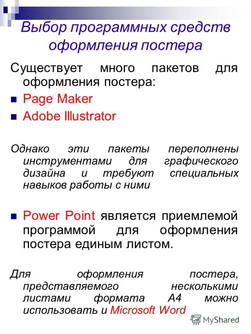 Выбор программных средств оформления постера Существует много пакетов для оформления постера: Page Maker Adobe Illustrator Однако эти пакеты переполнены инструментами для графического дизайна и требуют специальных навыков работы с ними Power Point яв
