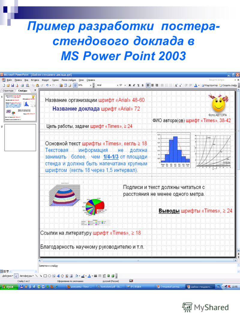Пример разработки постера- стендового доклада в MS Power Point 2003
