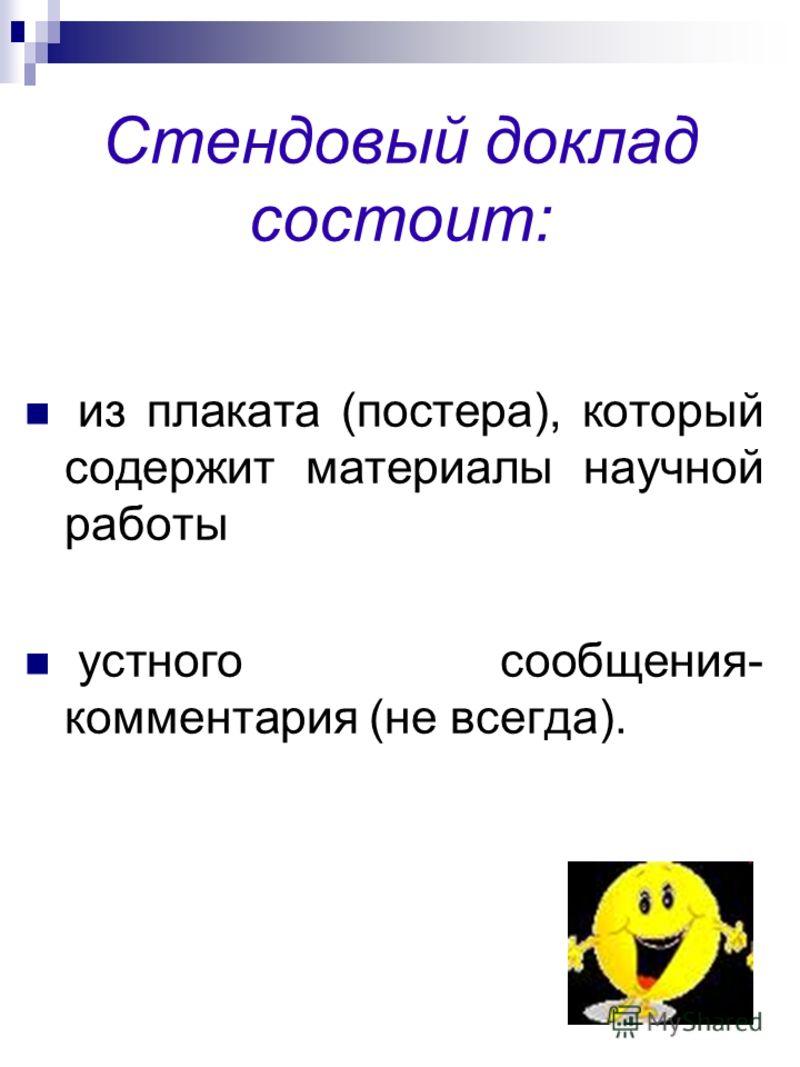 Стендовый доклад состоит: из плаката (постера), который содержит материалы научной работы устного сообщения- комментария (не всегда).