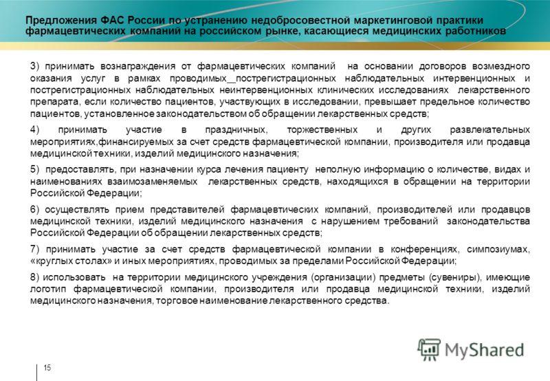 15 Предложения ФАС России по устранению недобросовестной маркетинговой практики фармацевтических компаний на российском рынке, касающиеся медицинских работников 3) принимать вознаграждения от фармацевтических компаний на основании договоров возмездно