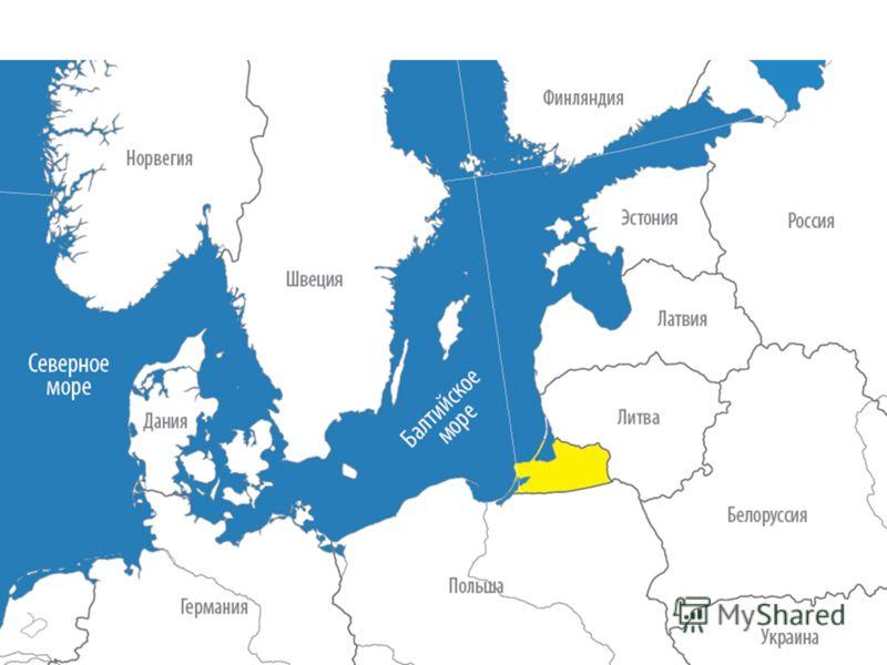 Калининградская область - самая западная область Российской Федерации, входит в состав Северо- Западного федерального округа (СЗФО). Область отделена от остальной России территориями других государств и международными морскими водами.
