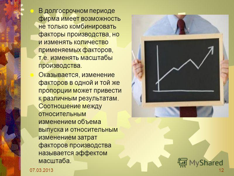 В долгосрочном периоде фирма имеет возможность не только комбинировать факторы производства, но и изменять количество применяемых факторов, т.е. изменять масштабы производства. Оказывается, изменение факторов в одной и той же пропорции может привести