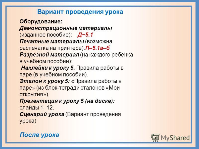 Урок 5 (коммуникативная линия) Тема: Учимся работать в парах. Основная цель: Построить простейшие правила работы в парах в учебной деятельности Заметки на полях: Основные структурные элементы урока: Новое знание Задание на пробное действие Фиксация з