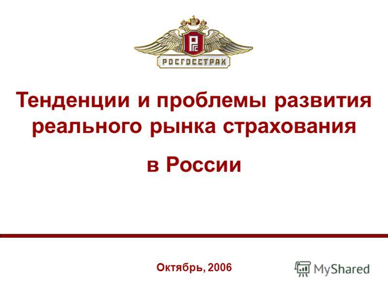 1 Тенденции и проблемы развития реального рынка страхования в России Октябрь, 2006