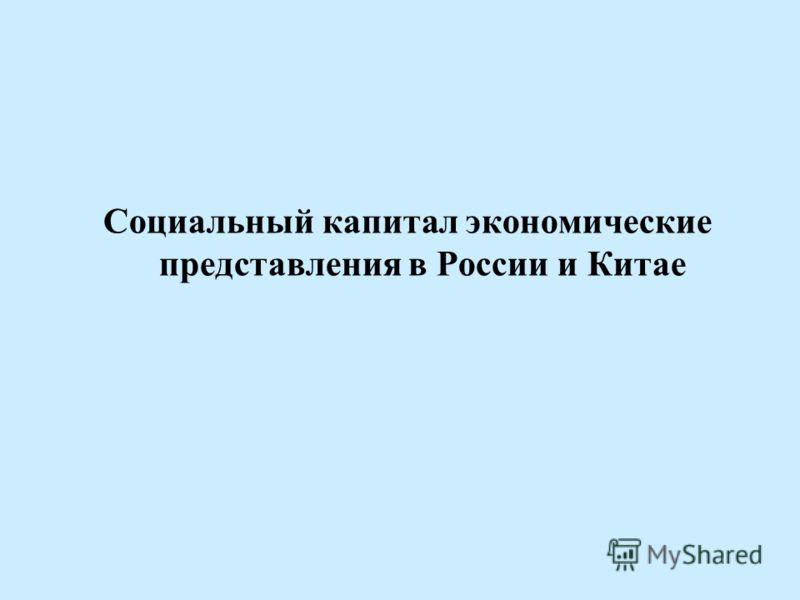 Социальный капитал экономические представления в России и Китае