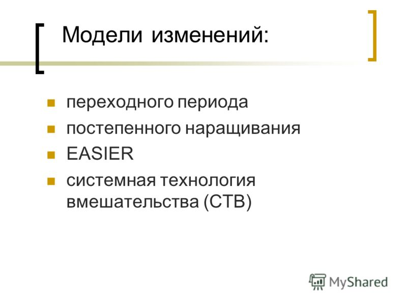 Модели изменений: переходного периода постепенного наращивания EASIER системная технология вмешательства (СТВ)