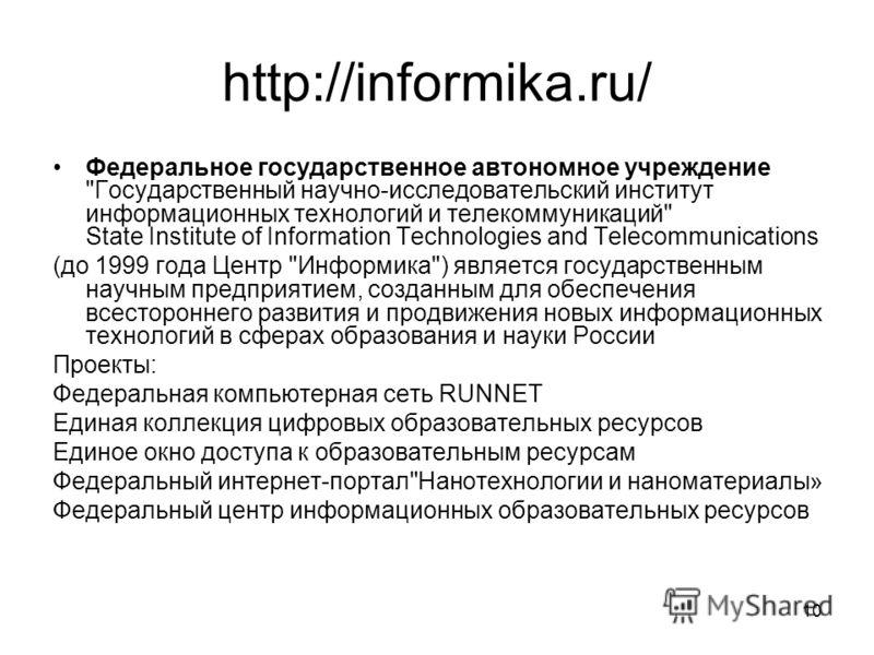 10 http://informika.ru/ Федеральное государственное автономное учреждение