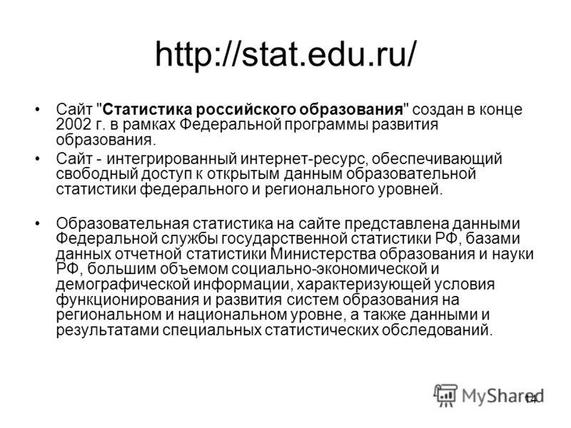 14 http://stat.edu.ru/ Сайт
