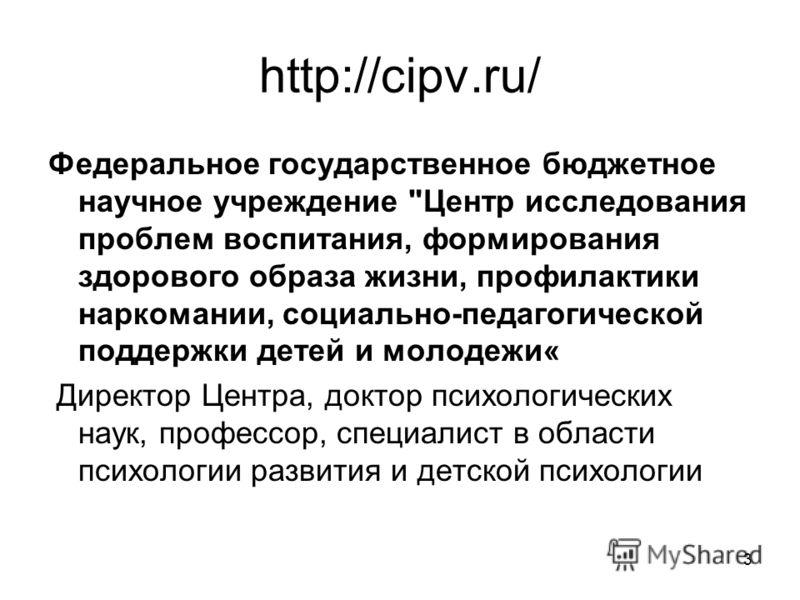 3 http://cipv.ru/ Федеральное государственное бюджетное научное учреждение
