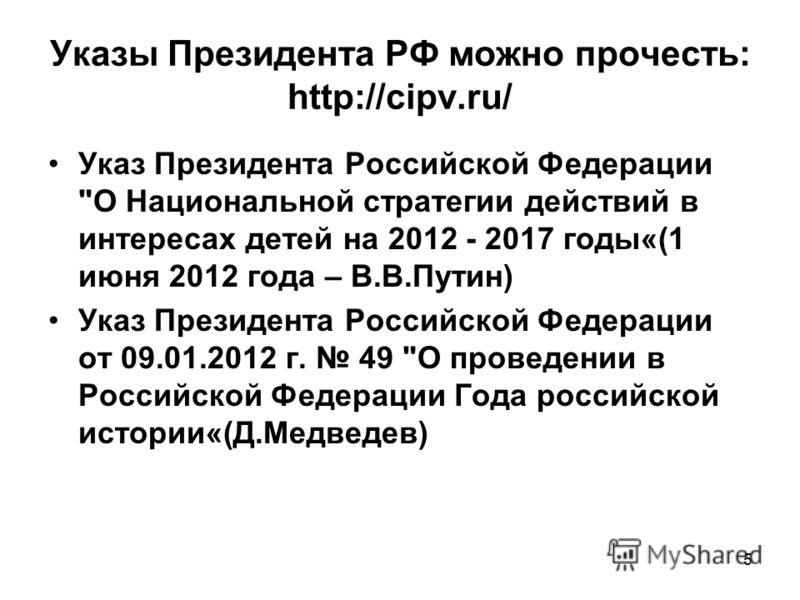 5 Указы Президента РФ можно прочесть: http://cipv.ru/ Указ Президента Российской Федерации
