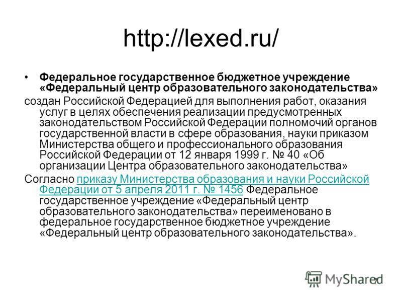 7 http://lexed.ru/ Федеральное государственное бюджетное учреждение «Федеральный центр образовательного законодательства» создан Российской Федерацией для выполнения работ, оказания услуг в целях обеспечения реализации предусмотренных законодательств