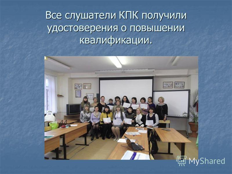 Все слушатели КПК получили удостоверения о повышении квалификации.