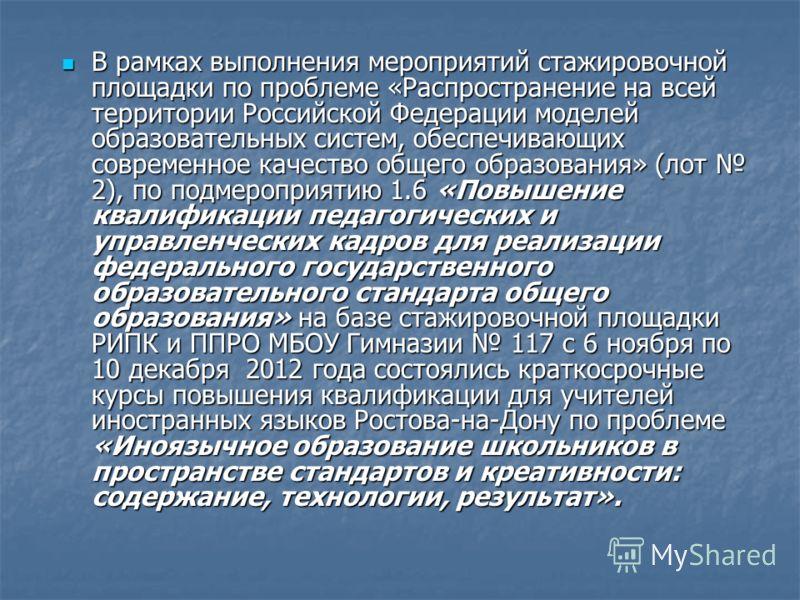 В рамках выполнения мероприятий стажировочной площадки по проблеме «Распространение на всей территории Российской Федерации моделей образовательных систем, обеспечивающих современное качество общего образования» (лот 2), по подмероприятию 1.6 «Повыше