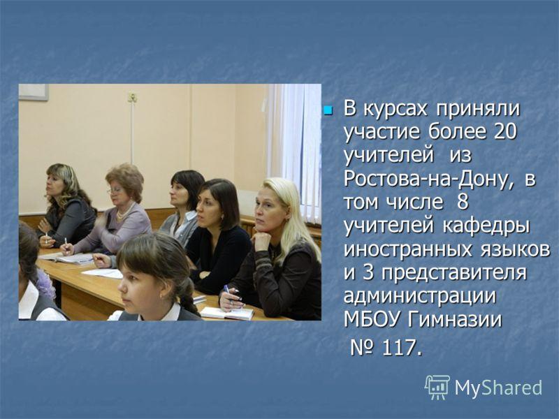 В курсах приняли участие более 20 учителей из Ростова-на-Дону, в том числе 8 учителей кафедры иностранных языков и 3 представителя администрации МБОУ Гимназии В курсах приняли участие более 20 учителей из Ростова-на-Дону, в том числе 8 учителей кафед