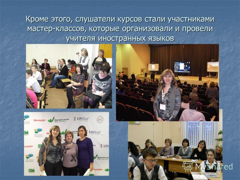 Кроме этого, слушатели курсов стали участниками мастер-классов, которые организовали и провели учителя иностранных языков