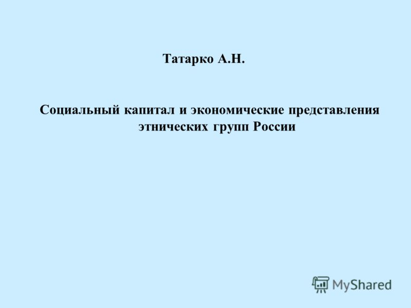 Социальный капитал и экономические представления этнических групп России Татарко А.Н.