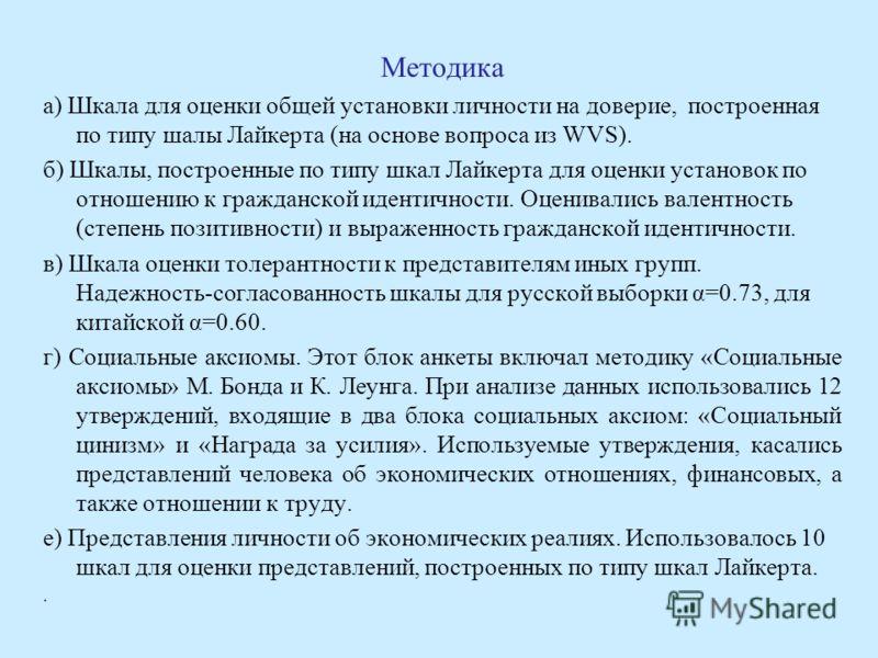 Методика а) Шкала для оценки общей установки личности на доверие, построенная по типу шалы Лайкерта (на основе вопроса из WVS). б) Шкалы, построенные по типу шкал Лайкерта для оценки установок по отношению к гражданской идентичности. Оценивались вале