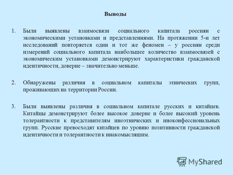 Выводы 1.Были выявлены взаимосвязи социального капитала россиян с экономическими установками и представлениями. На протяжении 5-и лет исследований повторяется один и тот же феномен – у россиян среди измерений социального капитала наибольшее количеств