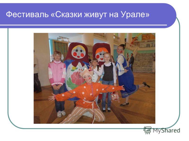 Фестиваль «Сказки живут на Урале»