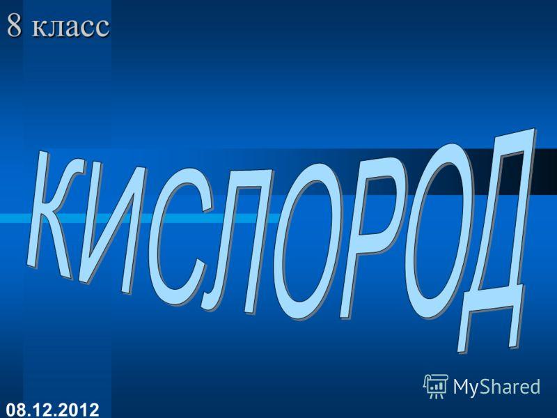 8 класс 08.12.2012