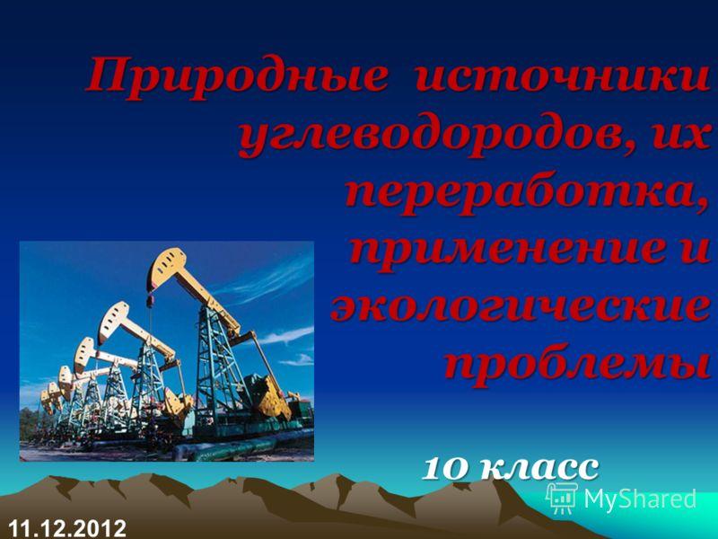 Природные источники углеводородов, их переработка, применение и экологические проблемы 10 класс 11.12.2012
