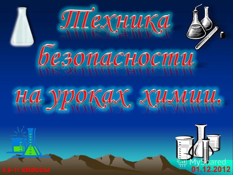 01.12.2012 5,8–11 классы