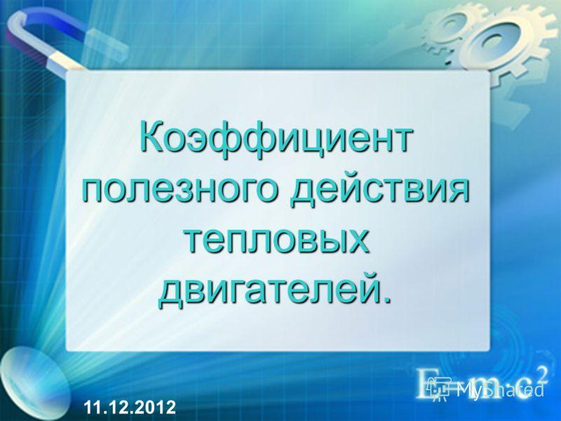 Коэффициент полезного действия тепловых двигателей. 11.12.2012