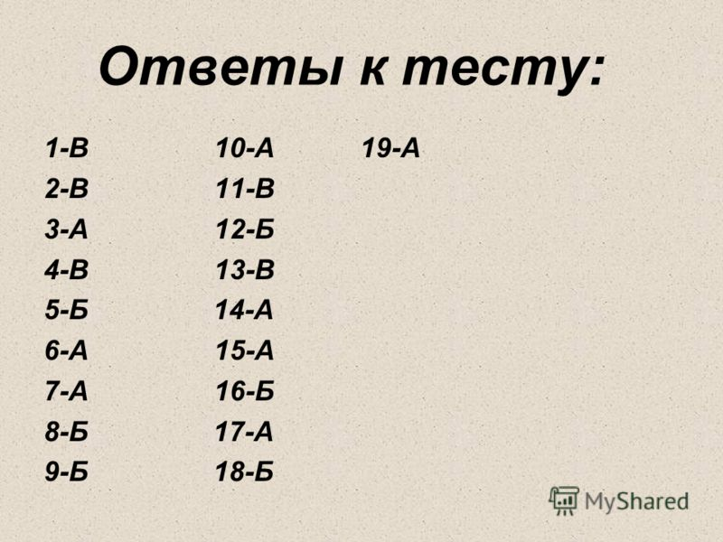 Ответы к тесту: 1-В 10-А 19-А 2-В 11-В 3-А 12-Б 4-В 13-В 5-Б 14-А 6-А 15-А 7-А 16-Б 8-Б 17-А 9-Б 18-Б
