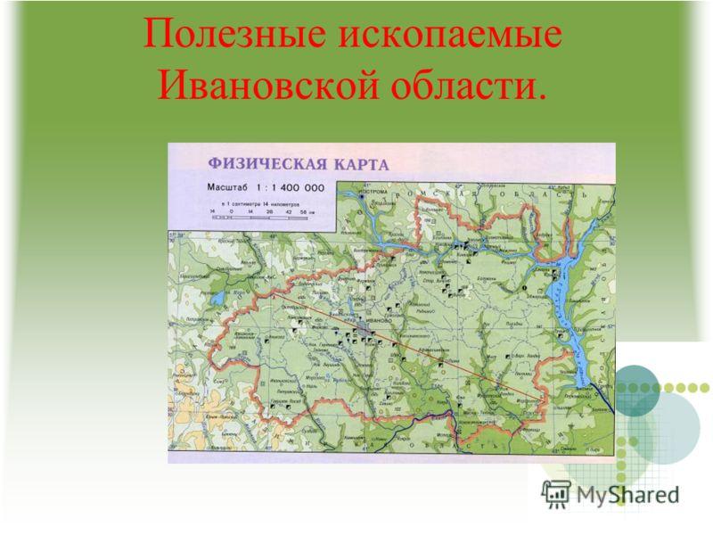 Полезные ископаемые Ивановской области.