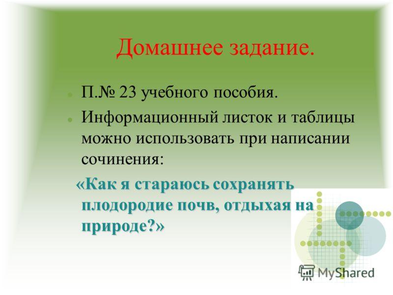 Домашнее задание. П. 23 учебного пособия. Информационный листок и таблицы можно использовать при написании сочинения: «Как я стараюсь сохранять плодородие почв, отдыхая на природе?»