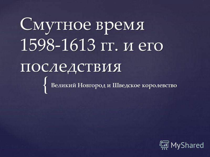 { Смутное время 1598-1613 гг. и его последствия Великий Новгород и Шведское королевство