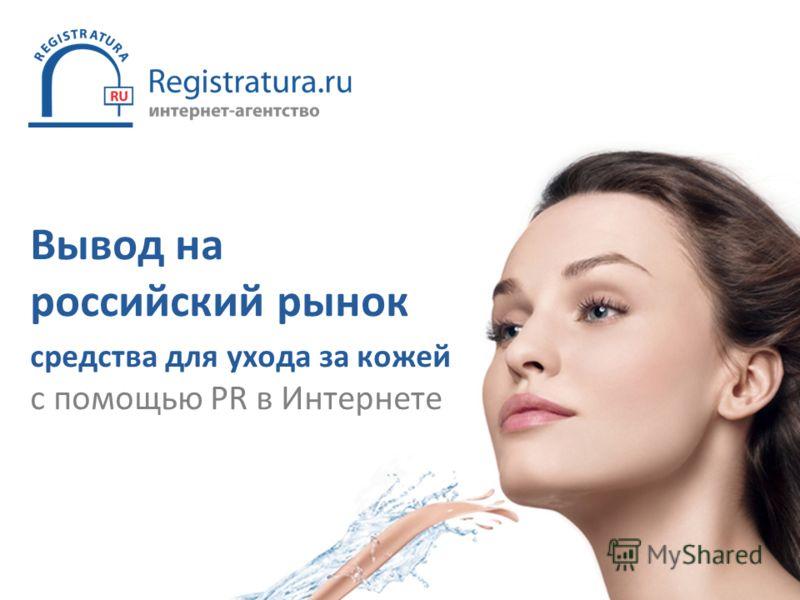 Вывод на российский рынок средства для ухода за кожей с помощью PR в Интернете