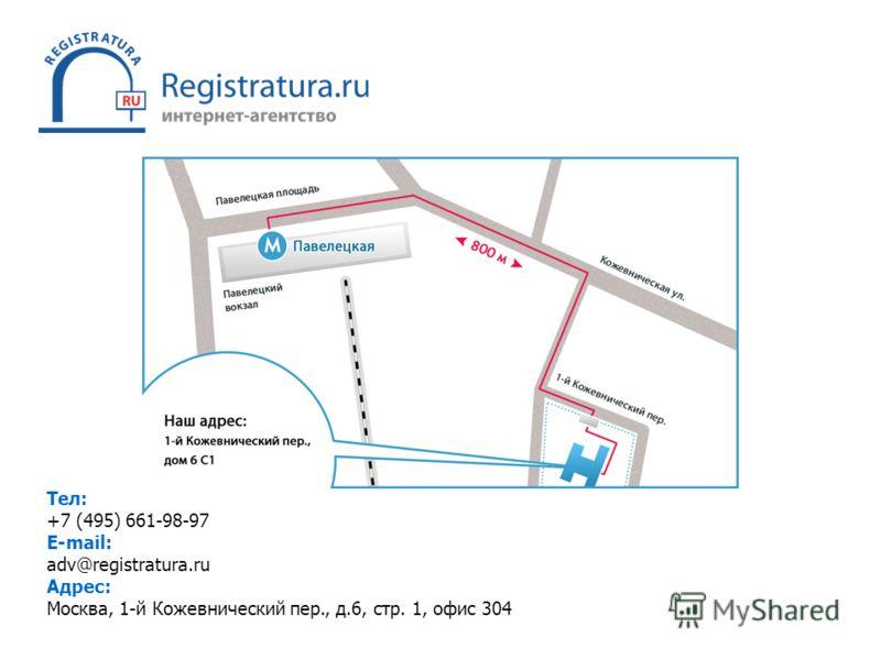 Тел: +7 (495) 661-98-97 E-mail: adv@registratura.ru Адрес: Москва, 1-й Кожевнический пер., д.6, стр. 1, офис 304