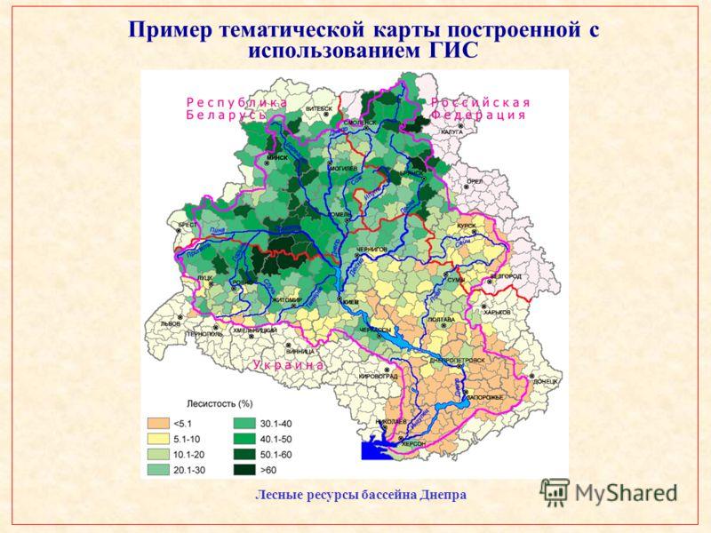 Лесные ресурсы бассейна Днепра Пример тематической карты построенной с использованием ГИС